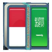 Kamus Indonesia Arab icon