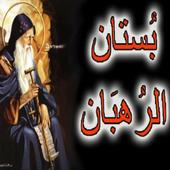 بستان الرهبان الموسع icon