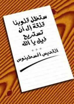 بستان الرهبان الموسع apk screenshot