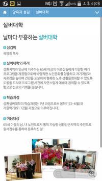 성환교회 apk screenshot