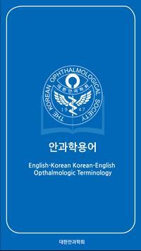 안과학용어 사전 poster