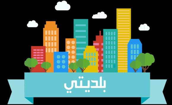 بلدية غريان apk screenshot