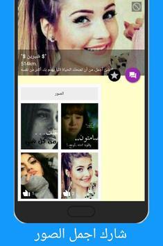 دردشه غلاتي❤ apk screenshot