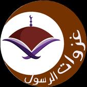 غزوات الرسول icon