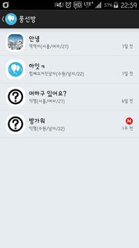 풍선톡 - 랜덤채팅, 톡친구만들기 apk screenshot
