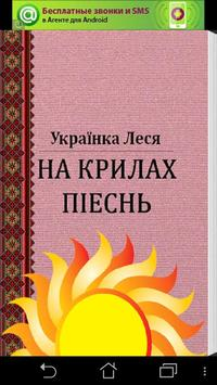 On Wings of Songs (on ukr.) poster