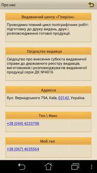 On Wings of Songs (on ukr.) apk screenshot