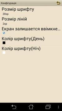 І. Karpenko-Kary. Plays. apk screenshot