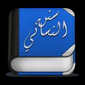 Sunan an-Nasa'i icon