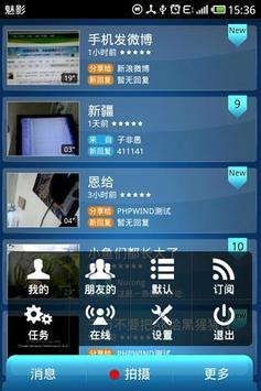 魅影(Media Express) poster