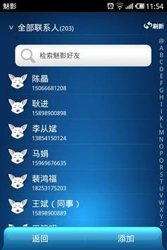 魅影(Media Express) apk screenshot