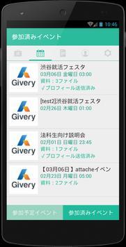 attache - あなたの就活をもっとスマートに - apk screenshot