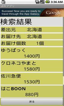 送っていくら~送料比較 apk screenshot