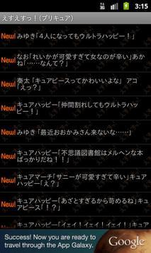 えすえすっ!(プリキュア) apk screenshot