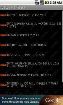 えすえすっ!(姉 弟) apk screenshot
