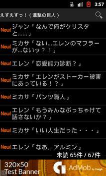 えすえすっ!(進撃の巨人) apk screenshot