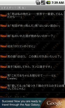 えすえすっ!(男 女) apk screenshot