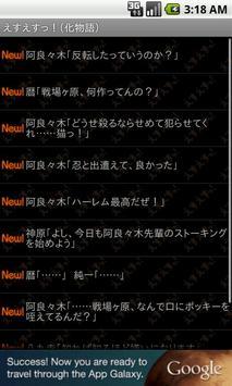えすえすっ!(化物語) apk screenshot