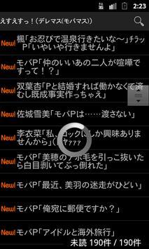 えすえすっ!(デレマス(モバマス)) apk screenshot