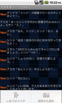 えすえすっ!(エヴァ) apk screenshot