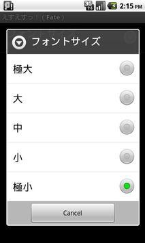 えすえすっ!(Fate/stay night) apk screenshot