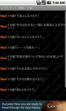 えすえすっ!(侵略!イカ娘) apk screenshot