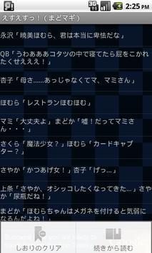 えすえすっ!(まどマギ) apk screenshot