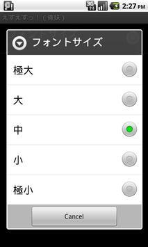 えすえすっ!(俺妹) apk screenshot