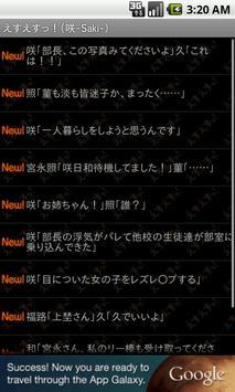 えすえすっ!(咲-Saki-) apk screenshot
