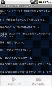 えすえすっ!(ローゼンメイデン) apk screenshot