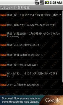 えすえすっ!(勇者 魔王) apk screenshot