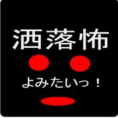 洒落怖よみたいっ! icon