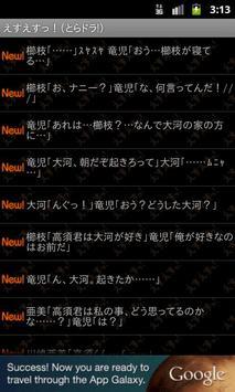 えすえすっ!(とらドラ!) apk screenshot