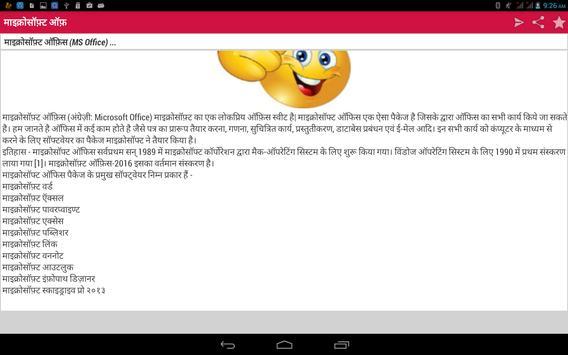 Computer G.K in Hindi&English apk screenshot