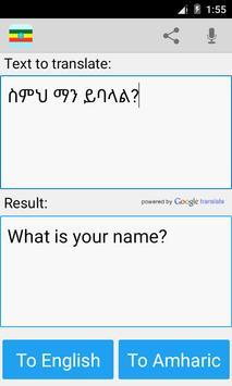 Amharic English Translator apk screenshot