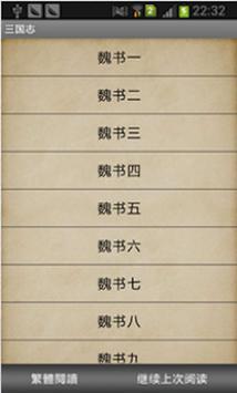 三国志(完整版) poster