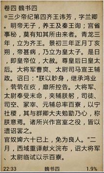 三国志(完整版) apk screenshot