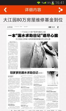 武汉晚报 apk screenshot