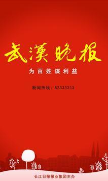 武汉晚报 poster