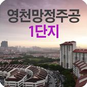영천망정주공1단지 icon