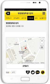 영천망정주공1단지 apk screenshot