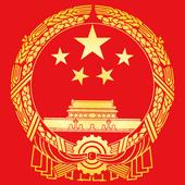 中国法律全集 icon