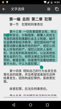 中国法律全集 apk screenshot
