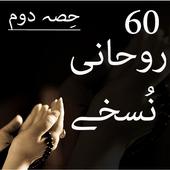 60 Rohani Nuskhay icon