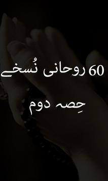 60 Rohani Nuskhay poster
