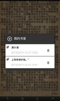 歌德文集 apk screenshot