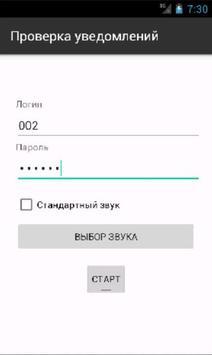 Проверка уведомлений alex-go apk screenshot