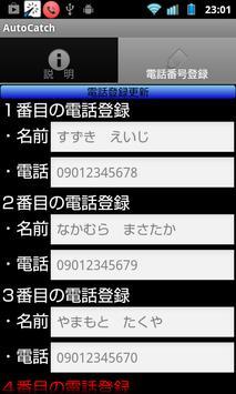 AutoCatch apk screenshot