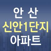 안산 신안1단지 아파트 icon