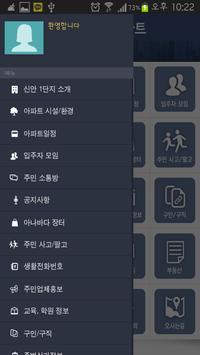 안산 신안1단지 아파트 apk screenshot